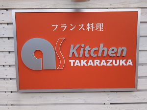 asKitchen